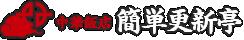 岡山市東区の鈑金・塗装修理 新車・中古車販売 じどうしゃ村